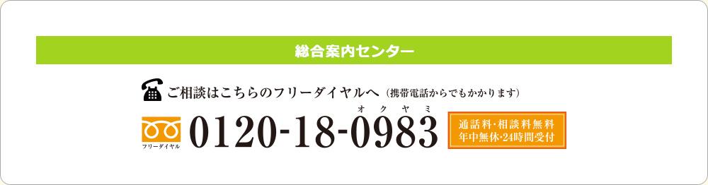 ご相談はこちらのフリーダイヤルへ(携帯電話からでもかかります) 0120-18-0983 通話料・相談料無料 年中無休・24時間受け付け
