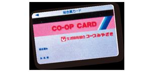 コープカード